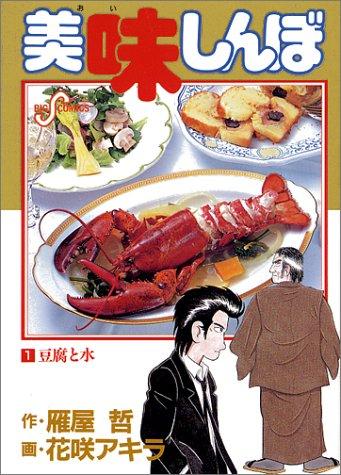 『美味しんぼ』作者・雁屋哲氏「次回と次々回はもっと過激、 鼻血ごときで騒いでいる人たち発狂するかも」