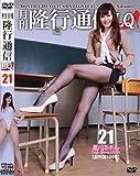月刊 隆行通信LQ Legs Queen No.21 星川ミチル [DVD]
