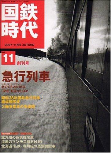 国鉄時代 2007年 11月号 [雑誌]