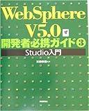 WebSphere V5.0 開発者必携ガイド〈3〉Studio入門