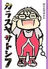 カラスヤサトシ(7) (アフタヌーンKC)