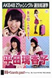 AKB48公式生写真 27thシングル 選抜総選挙 真夏のSounds good !【平田璃香子】
