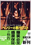 img - for Wrongdoing list of Henry (Mass Market Paperback) (2005) ISBN: 4102151214 [Japanese Import] book / textbook / text book