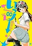 いっツー 2 (ヤングチャンピオン・コミックス)
