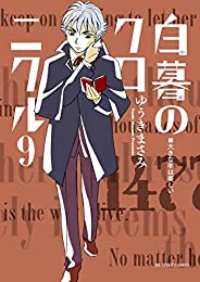 白暮のクロニクル(9) (ビッグコミックス)