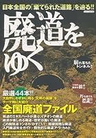廃道をゆく (イカロス・ムック)
