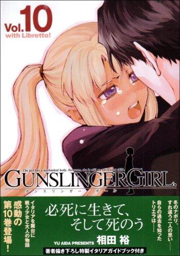 GUNSLINGER GIRL 10 with Libretto! (電撃コミックス)