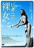 映画に感謝を捧ぐ! 「ビキニの裸女」
