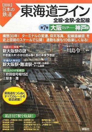 東海道ライン 全線・全駅・全配線 第7巻 大阪エリアー神戸駅 (図説 日本の鉄道)