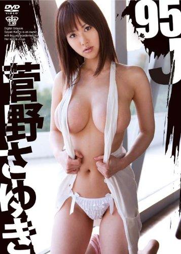 菅野さゆき [DVD]