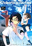 ROBOTICS;NOTES -Pleiades Ambition-1 (アライブコミックス)