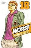 WORST 18 (少年チャンピオン・コミックス)