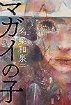 マガイの子 (角川書店単行本)