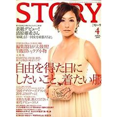 STORY (�X�g�[���[) 2008�N 04���� [�G��]