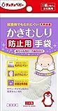ランキング5位 チュチュベビー かきむしり防止用手袋 【対象年齢:0~2歳児向け】