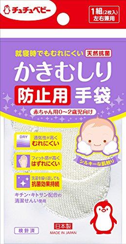 チュチュベビー かきむしり防止用手袋 【対象年齢:0~2歳児向け】