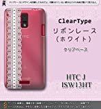 HTC J ISW13HT対応 携帯ケース【393リボンレース『ホワイト』クリア】