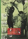 警察日記[DVD]