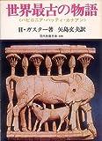 世界最古の物語―バビロニア・ハッティ・カナアン (1973年) (現代教養文庫)