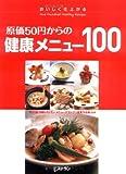 原価50円からの健康メニュー100—おいしく仕上がる