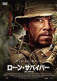 ローン・サバイバー DVD