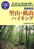 関東周辺 里山・低山ハイキング (ブルーガイドハイカー)