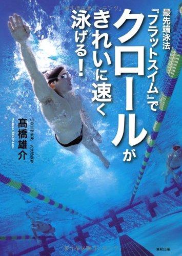 最先端泳法『フラットスイム』でクロールがきれいに速く泳げる! (DVD付) [単行本(ソフトカバー)]