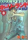 ホーリーランド 第8巻 2004年11月29日発売