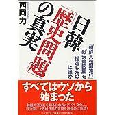 日韓「歴史問題」の真実 「朝鮮人強制連行」「慰安婦問題」を捏造したのは誰か