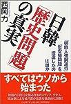 日韓「歴史問題」の真実