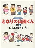 となりの山田くん全集 (3) (Animage comics special)