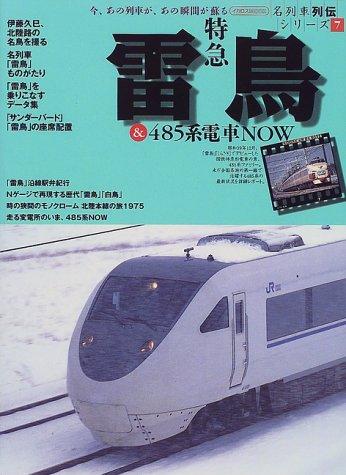特急雷鳥&485系電車NOW (イカロスMOOK―名列車列伝シリーズ)