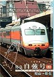 台湾国鉄シリーズ 特急自強号 PART1 [DVD]
