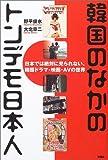 韓国のなかのトンデモ日本人—日本では絶対に見られない、韓国ドラマ・映画・AVの世界