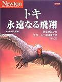トキ永遠なる飛翔―野生絶滅から生態・人工増殖までのすべて (ニュートンムック)
