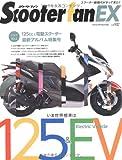 Scooter fan EX vol.2 (ヤエスメディアムック 282)