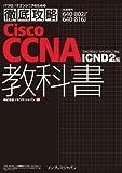 徹底攻略 Cisco CCNA 教科書[640-802J][640-816J]対応 ICND2編: ICND 2編