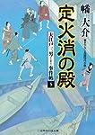 定火消の殿 大江戸三男事件帖5 (二見時代小説文庫)