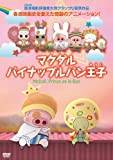 マクダル パイナップルパン王子 [DVD]