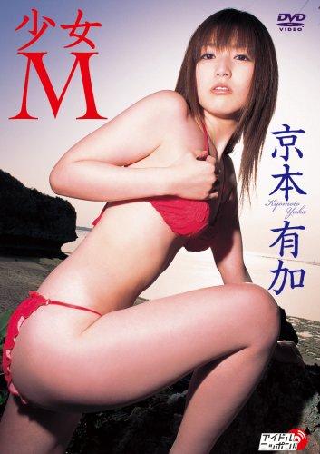 京本有加 少女M [DVD]