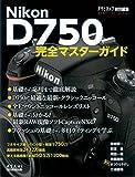 Nikon D750: 完全マスターガイド (アサヒオリジナル)