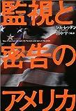 監視と密告のアメリカ