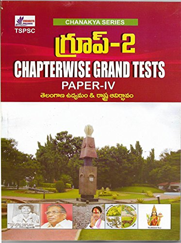 TSPSC Group-II Paper - IV Chapterwise Grand Test [ TELUGU MEDIUM ]
