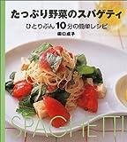 たっぷり野菜のスパゲティ―ひとりぶん10分の簡単レシピ