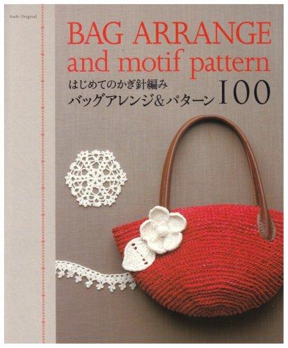 はじめてのかぎ針編み/バッグアレンジ&パターン100 (アサヒオリジナル 206)