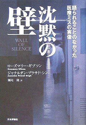 沈黙の壁―語られることのなかった医療ミスの実像