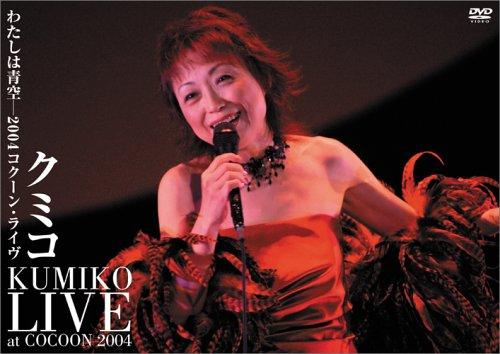 わたしは青空-クミコ、コクーン・ライヴ [DVD]
