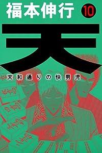 天-天和通りの快男児 10 (highstone comic)