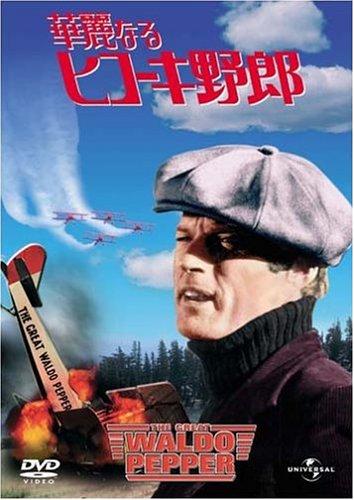 The Great Waldo Pepper [Reino Unido] [DVD]
