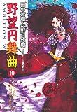 野望円舞曲 10 (徳間デュアル文庫)